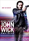ジョン・ウィック [DVD]