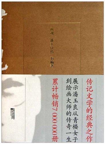 Painting Soul(Pan Yuliang) (Chinese Edition) (Pan Yuliang compare prices)