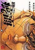 バキ外伝疵面-スカーフェイス 4 (4) (チャンピオンREDコミックス)