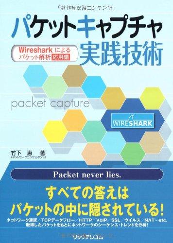 パケットキャプチャ実践技術―Wiresharkによるパケット解析 応用編