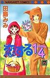 恋する1/4 (7) (マーガレットコミックス (3246))