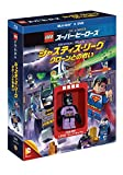 LEGO(R)スーパー・ヒーローズ:ジャスティス・リーグ〈クローンとの戦い〉ブルーレイ&DVDセット(2枚組)バットザロ ミニフィギュア付き [Blu-ray]