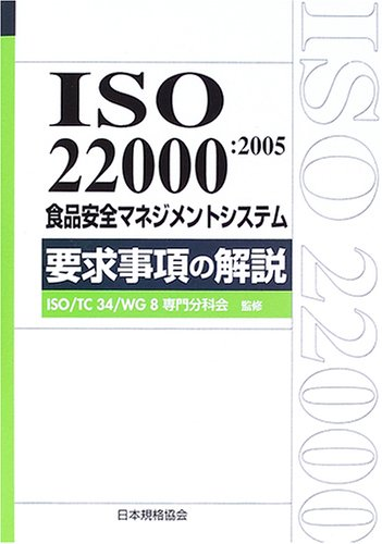 ISO22000:2005 食品安全マネジメントシステム要求事項の解説 (Management System ISO SERIES)
