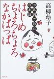 はじめちょろちょろなかぱっぱ―七五調で詠む日本語