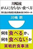 川嶋流 がんにならない食べ方 冷えをとり免疫力を高める5つのルール(小学館101新書)