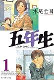 五年生(1) (アフタヌーンコミックス)