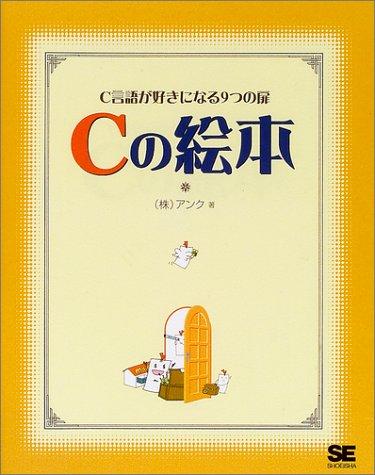 Cの絵本—C言語が好きになる9つの扉 [単行本] / アンク (著); 翔泳社 (刊)