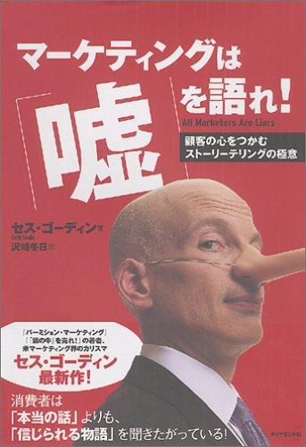 マーケティングは「嘘」を語れ!―顧客の心をつかむストーリーテリングの極意