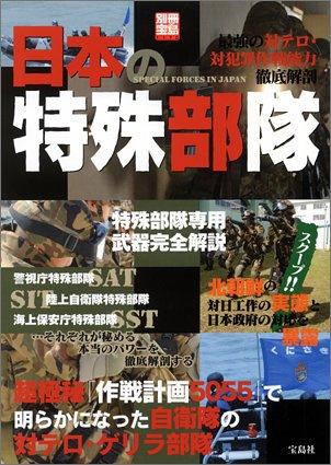 図説!日本の特殊部隊 別冊宝島