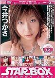 STAR BOX VOL.48 [痴女編]/今井つかさ [DVD]