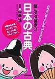読んでおきたい日本の古典