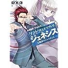 ダブルクロス The 3rd Edition リプレイジェネシス(3) 断罪のジャスティス (富士見ドラゴン・ブック)