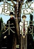 惑溺趣味 (バンブー・コミックス REIJIN Selection)