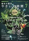 NHK 趣味の園芸 やさいの時間 2016年 07 月号 [雑誌]