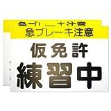 【最新版】仮免許練習中 プレート 【2枚組】 道路交通法準拠
