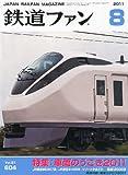 鉄道ファン 2011年 08月号 [雑誌]
