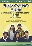 外国人のための日本語 入門編 第12課