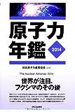原子力年鑑2014