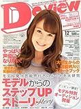 De・View (デ・ビュー) 2013年 12月号 [雑誌]