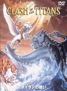 タイタンの戦い(1981)