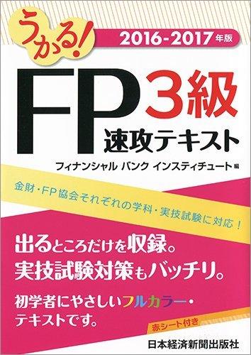 うかる!  FP3級 速攻テキスト 2016-2017年版