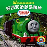 Thomas and Friends: Percy and the Oil Painting (Chinese Edition)