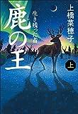 鹿の王 (上) ‐‐生き残った者‐‐ (単行本)
