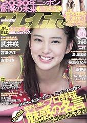 週刊プレイボーイ2012年10月22日号