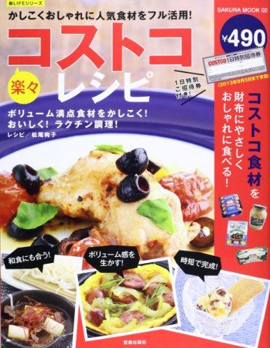 楽々コストコレシピ―ボリューム満点食材をかしこく!おいしく!ラクチン調 (SAKURA・MOOK 2 楽LIFEシリーズ)