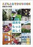こどもとおでかけBOOK 沖縄'16年版 (こどもぐみプロジェクトVol.1)