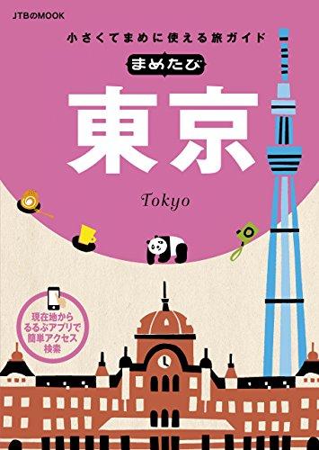 まめたび東京(2015年版)