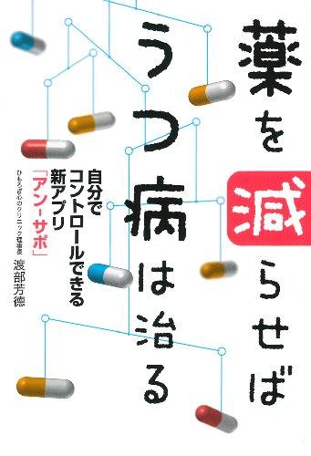 薬を減らせばうつ病は治る 自分でコントロールできる新アプリ「アン-サポ」