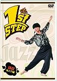 1st STEP JAZZ 超入門編 [DVD]