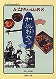 おばあちゃん伝授のおいし懐かし和風おやつ (Heart warming series)