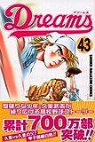Dreams(43) (講談社コミックス)