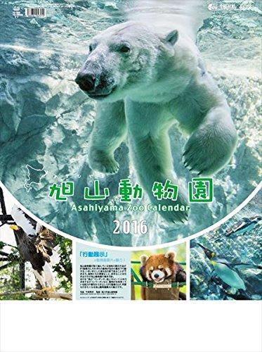 旭山動物園カレンダー  (2016年版カレンダー) 16-TD-30893