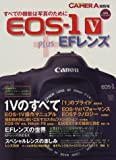 EOS-1V+EFレンズ―EFレンズ徹底特写レポート (双葉社スーパームック)