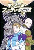 キャプテン・フューチャーの冒険 (冒険ファンタジー名作選(第1期))