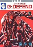 G・DEFEND(20) (冬水社・ラキッシュコミックス)