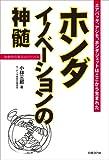 ホンダ イノベーションの神髄[Kindle版]