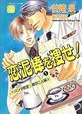 恋泥棒を捜せ!(1)〈パンダ航空・噂の二人編〉 シャレード文庫