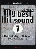 ピアノファンが選ぶ マイベスト・ヒットサウンド 7 「The Birthday〜Ti Amo」-ピアノが映えるEXILEサウンド