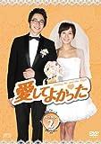 愛してよかった DVD-BOX2