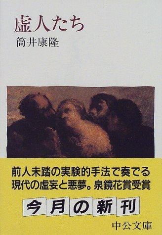虚人たち (中公文庫)