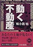 動く不動産 (角川文庫)