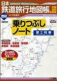 日本鉄道旅行地図帳 増結 乗りつぶしノート 第2列車 (新潮「旅」ムック)