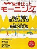 NHK 生活ほっとモーニング 2007年 12月号 [雑誌]