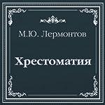 Hrestomatija. Lermontov M.Ju. [A Reader: M.Y. Lermontov] | Vissarion Belinskij,Mihail Lermontov