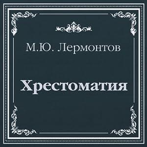 Hrestomatija. Lermontov M.Ju. [A Reader: M.Y. Lermontov] | Livre audio Auteur(s) : Vissarion Belinskij, Mihail Lermontov Narrateur(s) : Stepan Starchikov