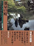 池泉の庭 日本の庭園 (2)